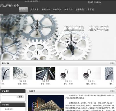 机械类样板网站